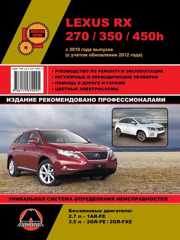 Книга на Lexus RX 270 / 350 / 450h c 2010 року (Лексус РХ 270 / 350 / 450) Керівництво по ремонту, Моноліт