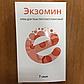 Натуральный крем Экзомин против грибка, ЭКЗОМИН КРЕМ ПРОТИВ ГРИБКА,эффективное саше от грибка экзомин, фото 3