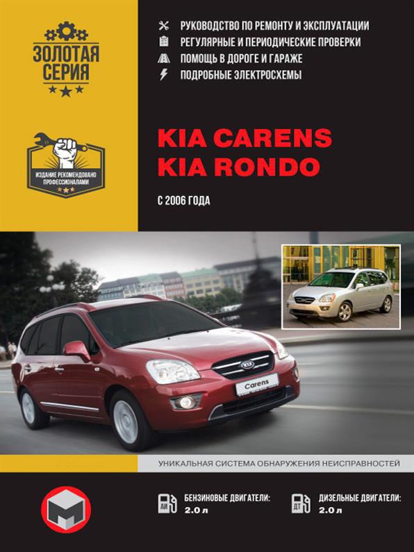 Книга на Kia Carens / Rondo c 2006 року (Кіа Каренс / Рондо) Керівництво по ремонту, Моноліт