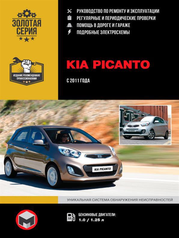 Книга на Kia Picanto с 2011 года (Киа Пиканто) Руководство по ремонту, Монолит