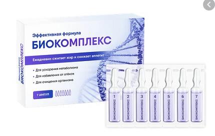 Средство Биокомплекс для похудения,  ампулы для ффективного снижения веса , биокомплекс капли