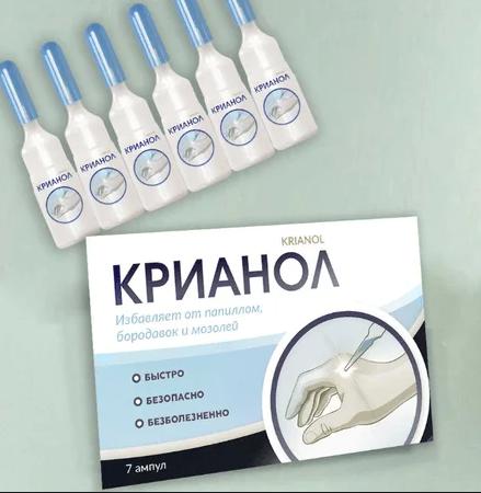Эффективное средство Крианол от папиллом и бородавок,Krianol, лекарство от папиллом и бородавок ампулы крианол