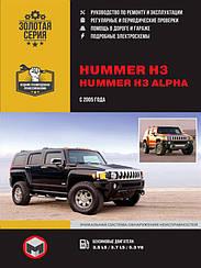Книга на Hummer H3 / H3 Alpha c 2005 року (Хаммер Н3) Керівництво по ремонту, Моноліт
