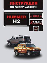 Інструкція з експлуатації Hummer H2 з 2008 року (Хаммер Н2) Моноліт