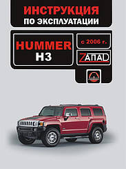 Інструкція з експлуатації Hummer H3 2006 року (Хаммер Н3) Моноліт