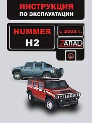 Інструкція з експлуатації Hummer H2 з 2002 року (Хаммер Н2) Моноліт