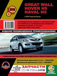 Книга на Great Wall Hover H5 / Haval H5 з 2010 року (Грейт Вол Ховер / Хавав) Керівництво по ремонту, Моноліт