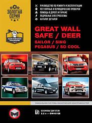 Книга на Great Wall Safe / Deer / Sailor / Sing / Pegasus (Грейт Вол Сейф Дір) Керівництво по ремонту,