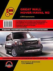 Книга на Great Wall Hover M2 / Haval M2 з 2010 р. (з урахуванням оновлень 2012 і 2014 рр.). (Грейт Вол Ховер /