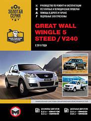 Книга на Great Wall Wingle 5 / Steed / V240 c 2011 року (Грейт Вол Вингл / Стід / В240) Посібник