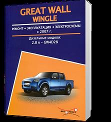 Книга на GREAT WALL WINGLE з 2007 дизель (Грейт Вол Вингл) Керівництво по ремонту, Авторесурс