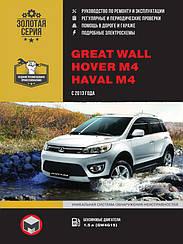 Книга на Great Wall Hover M4 / Haval M4 з 2013 р (Грейт Вол Ховер / Хавав) Керівництво по ремонту, Моноліт