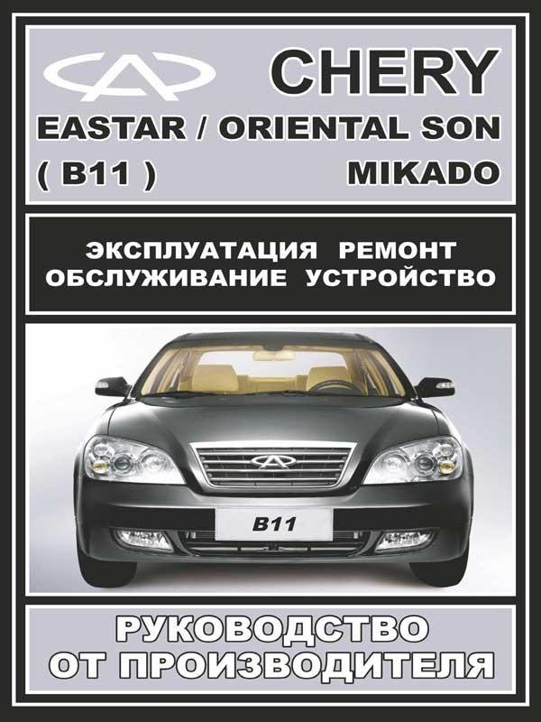 Книга на Chery Eastar / Oriental Son / Mikado (Чери Истар / Ориентал Сан / Микадо) Руководство по ремонту, ЗАЗ