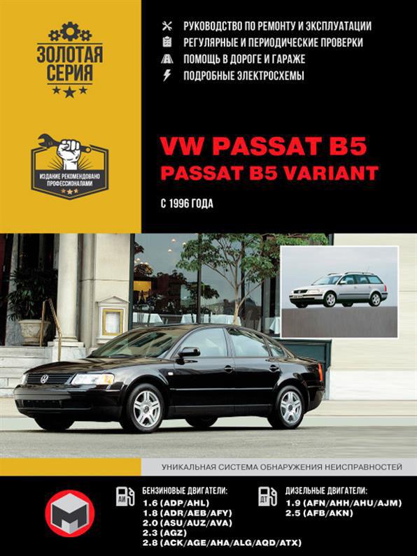 Книга на Volkswagen Passat B5 / Passat B5 Variant з 1996 року випуску. (Фолькваген Пасссат Б5) Посібник