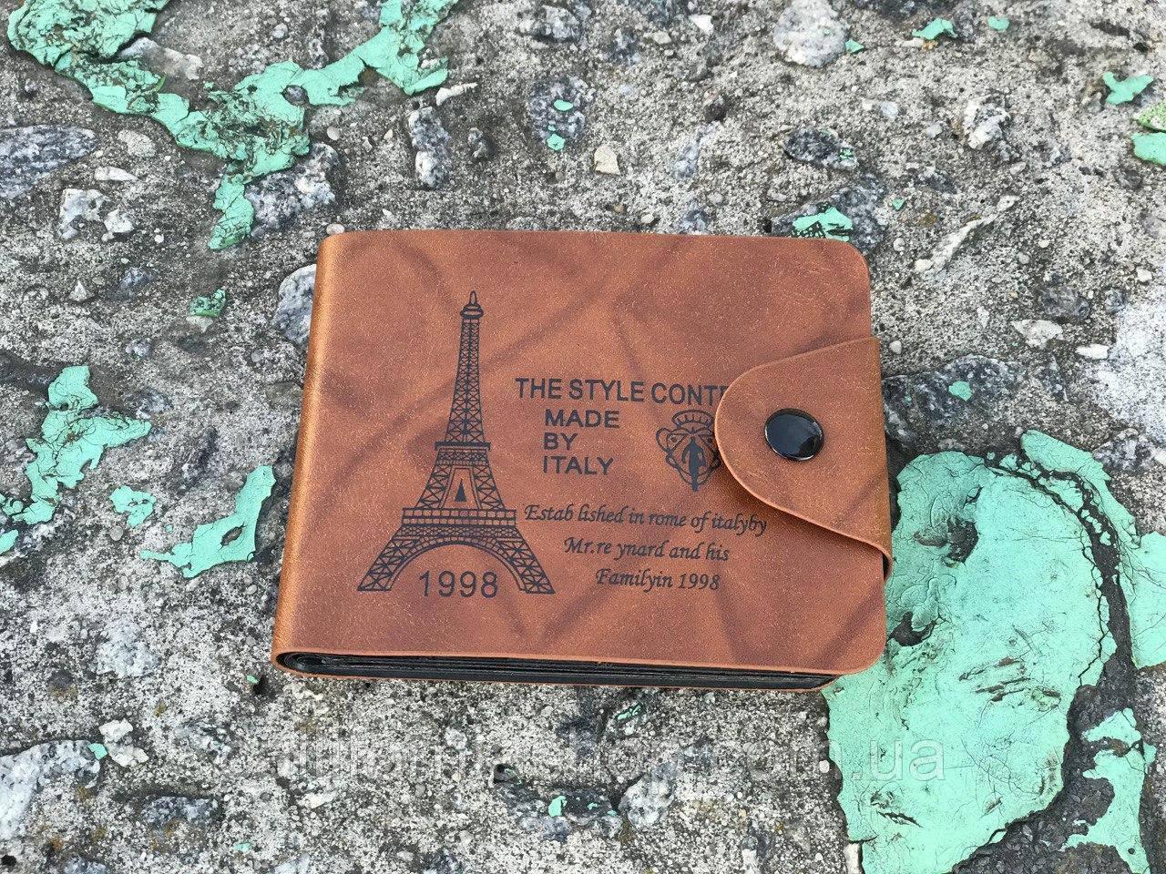 Чоловічий коричневий гаманець