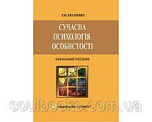 Сучасна психологія особистості. Титаренко Т.