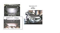 Защита двигателя  Hafei Sigma 2007-V-всі