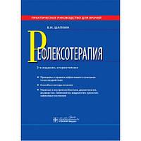 Шапкин В. И. Рефлексотерапия