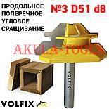 Фреза VOLFIX №3 D51 d8 для кутового зрощування деревини (мікрошип) (марошип) по дереву, фото 3