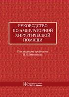 Олейников, Алексеев, Алексеев Руководство по амбулаторной хирургической помощи