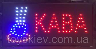 Светоидеодные Вывески КАВА ART-5433 48*25 (20 шт/ящ)
