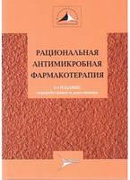 Яковлев В.П. Рациональная антимикробная фармакотерапия Учебное пособие