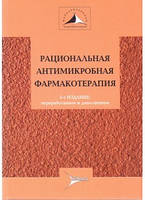 Яковлєв В. П. Раціональна антимікробна фармакотерапія Навчальний посібник
