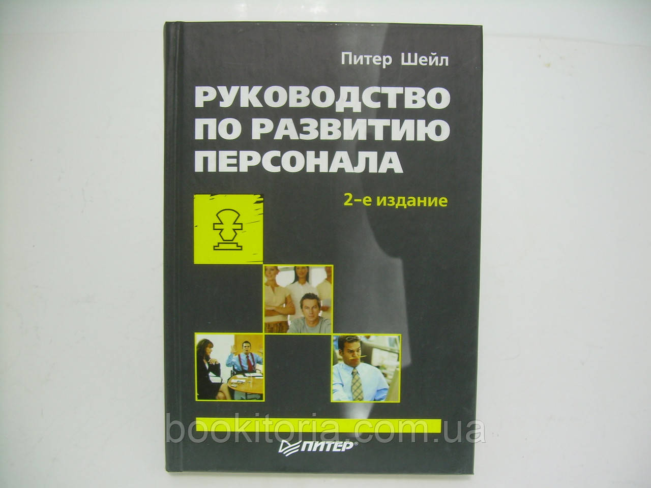 Руководство по развитию персонала (б/у).