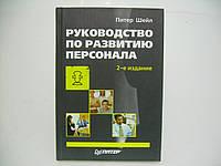 Руководство по развитию персонала (б/у)., фото 1