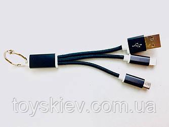 USB кабель 3V1 ( брелок )