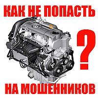 Инструкция как купить б.у. мотор