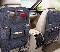 Автомобильный органайзер Auto Seat Grey на спинку сидения Серый
