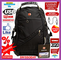 """Універсальний Рюкзак SwissGear Bag 8810 Black. 39 л, 17"""" + USB + дощовик."""