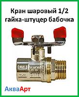 Кран шаровый С.М. 1/2 г.ш. бабочка