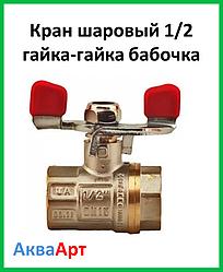 Кран шаровый С.М. 1/2 г.г. бабочка
