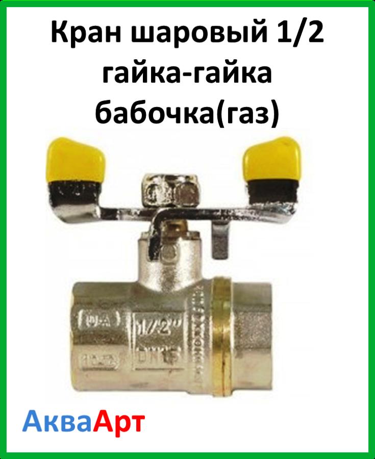 Кран шаровый С.М. 1/2 г.г. бабочка(газ)