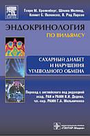 Кроненберг Р. М., Мелмед Ш., Полонськи К. С., Ларсен П. Р. Цукровий діабет та порушення вуглеводного обміну