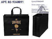 "Еко сумка ВОХ (02) standart ""Be Unigue"". Арт. 02-9340091. КОРОТКА РУЧКА"