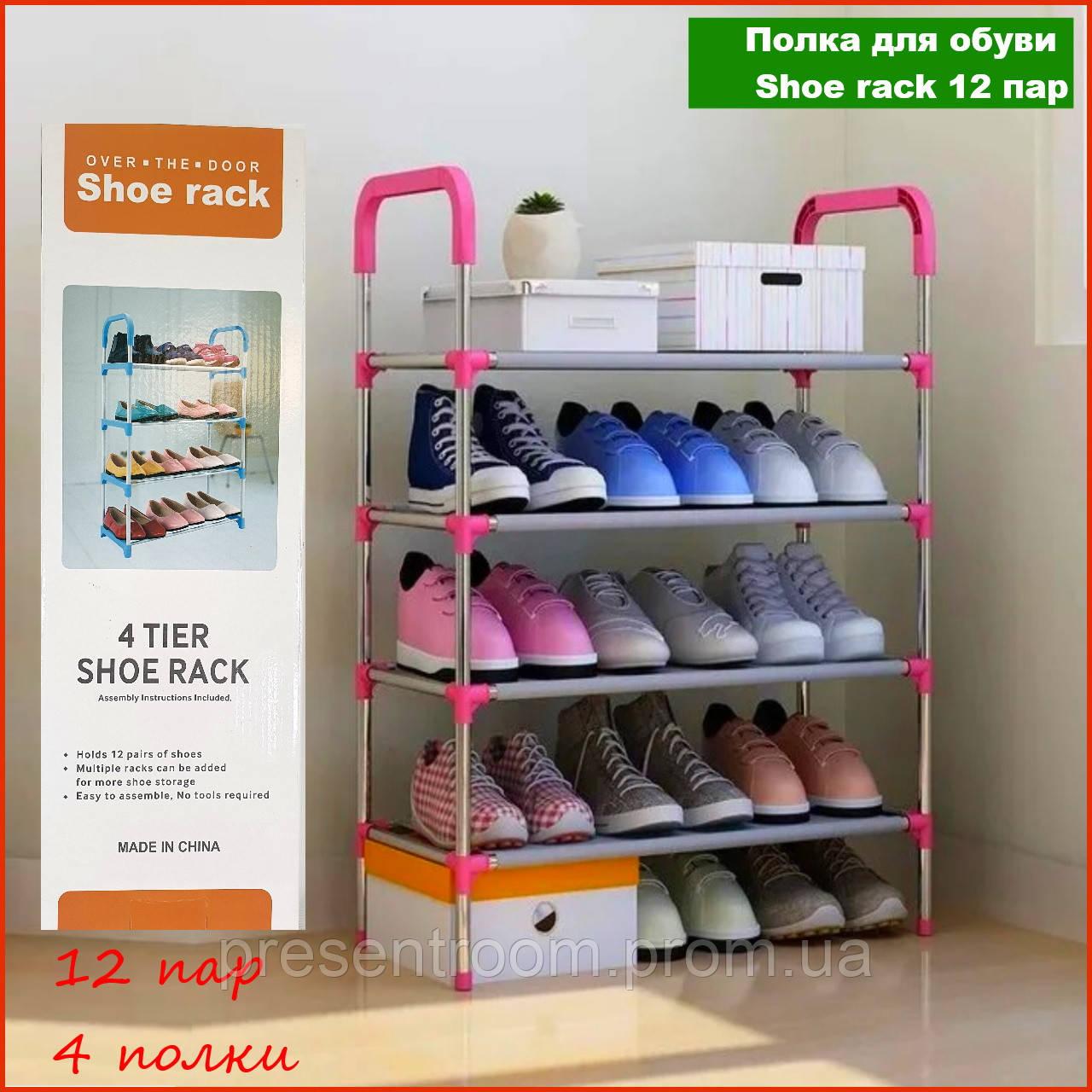 Стійка підставка для взуття Stackable Shoe Rack, 4 полки, 12 пар органайзер взуттєвої стелаж етажерка зберігання