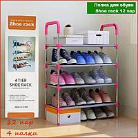 Стійка підставка для взуття Stackable Shoe Rack, 4 полки, 12 пар органайзер взуттєвої стелаж етажерка зберігання, фото 1