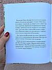 Ожиновий живопліт. Весняна історія. Автор Джилл Барклем, фото 2