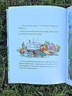 Ожиновий живопліт. Весняна історія. Автор Джилл Барклем, фото 8