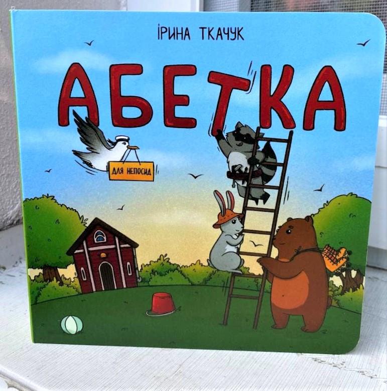 Абетка для непосид. Автор Ірина Ткачук