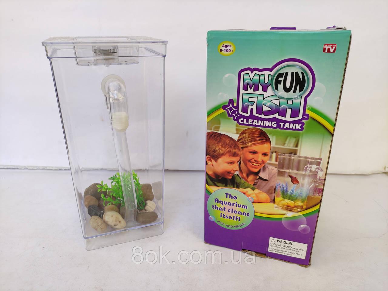 Самоочисний акваріум для рибок компактний My Fun Fish