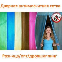 Дверна антимоскітна сітка на магнітах бузок , блакитний , беж