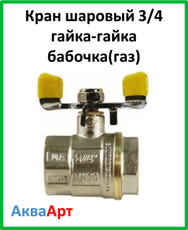 Кран шаровый С.М. 3/4 г.г. бабочка(газ)
