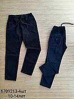 Школьные брюки для мальчиков 10-14 лет. Турция. Оптом