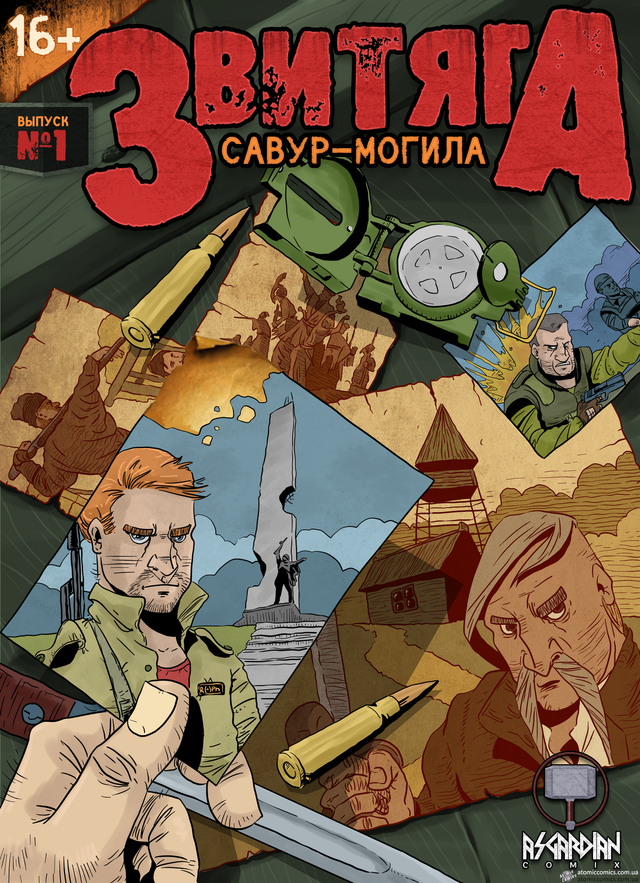 """""""Звитяга. Савур-Могила"""". Перший український комікс про війну на Сході"""