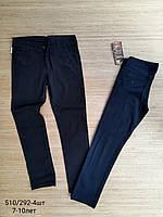 Школьные брюки для мальчиков 7-10 лет. Турция. Оптом.