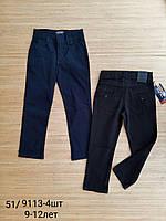 Школьные брюки для мальчиков 9-12 лет. Турция. Оптом.